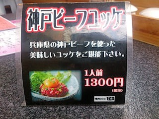 焼肉ビストロ168(いろは)神戸ビーフユッケメニュー