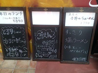 鶏麺ぺこりお店入口の処のボード