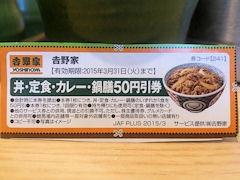 吉野家で使えるJAFの丼・定食・カレー・鍋膳50円割引券