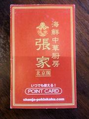 海鮮中華厨房 張家/ポイントカード