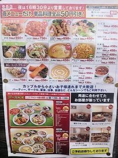 中華料理天津閣2周年記念チラシ