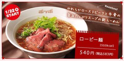 ポッポ明石店ロービー麺のメニュー