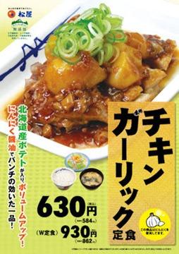 松屋チキンガーリック定食メニュー