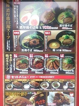 究極の鶏白湯ラーメンとりの助/姫路ピオレ店のメニュー