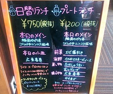 海鮮中華厨房 張家/明石二見店の表のボード
