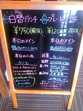 海鮮中華厨房張家日替りランチメニューボード