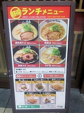 究極の鶏白湯ラーメンとりの助/姫路ピオレ店のランチメニュー