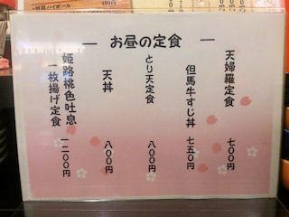 串揚げ天婦羅ひめ天お昼の定食メニュー