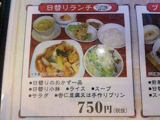 海鮮中華厨房張家日替りランチメニュー