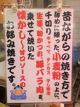 大阪阿倍野一銭屋