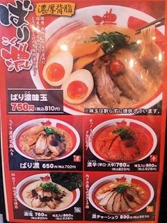 最強濃厚らーめん ばり馬/姫路ピオレ店のメニュー