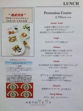 アルモニーアッシュ兵庫県産の食材を味わうプロモーションコース