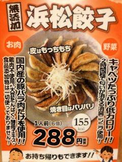 一日一麺や浜松餃子のメニュー
