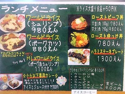 焼肉達摩/加古川尾上店ランチメニュー