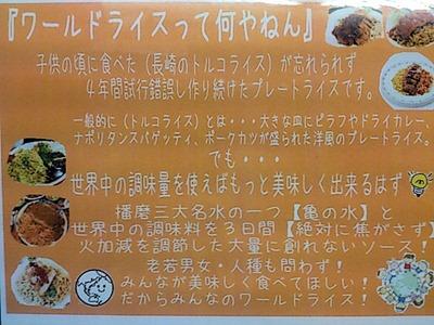 焼肉達摩/加古川尾上店ワールドライスの説明