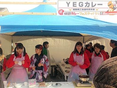 姫路カレーフェスティバルYEGカレー