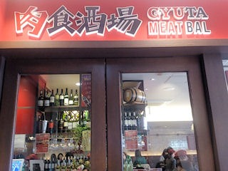 肉食酒場 GYUTA MEAT BALL