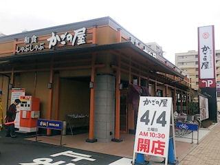和食・しゃぶしゃぶ かごの屋/加古川店