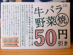 吉野家牛バラ野菜焼50円引き券