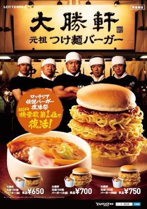 ロッテリア大勝軒元祖つけ麺バーガーメガ盛