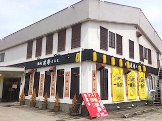 焼肉達摩/加古川尾上店