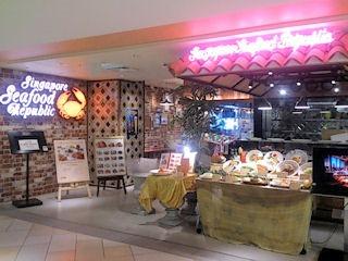 シンガポールシーフード・リパブリック/大丸梅田店