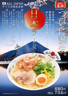 餃子の王将日本ラーメン