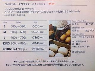 シンガポールシーフード・リパブリック/名物『チリクラブ』価格表