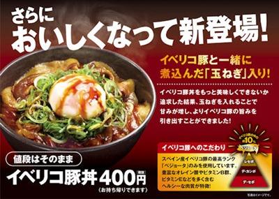 くら寿司イベリコ豚丼のフェアメニュー