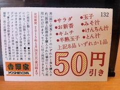 吉野家サイドメニュー50円引き券