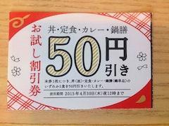 吉野家お試し割引券50円引き券
