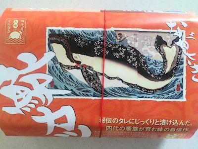 ながさき鯨カツくらさき特大鯨カツと鯨の竜田揚げセット