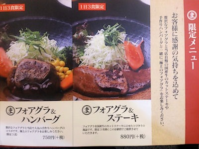 お好み焼満面/イオン明石店限定メニュー
