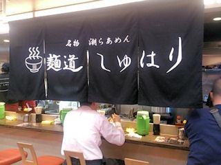 神戸さんちか麺ロード/麺道しゅはり