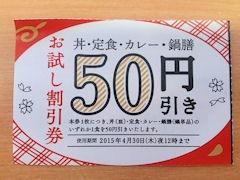 吉野家50円引きお試し割引券