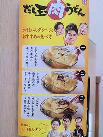 丸亀製麺だし玉肉うどんポップ