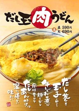 丸亀製麺だし玉肉うどんフェアメニュー