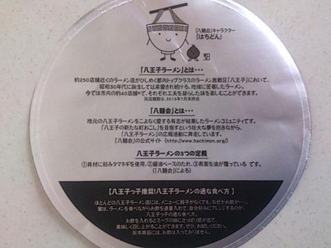 日清麺ニッポン東京八王子ラーメン