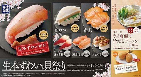 はま寿司生本ずわいかと貝祭りフェア