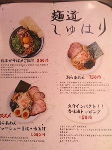 麺道しゅはりのメニュー