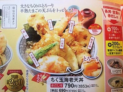 和食さとちく玉海老天丼メニュー