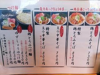 自家製麺 麺屋 甚八 メニュー