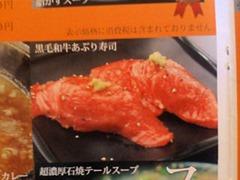 焼肉やまと本店黒毛和牛あぶり寿司のメニュー