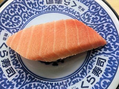くら寿司熟成まぐろフェアの熟成大とろ極上一貫