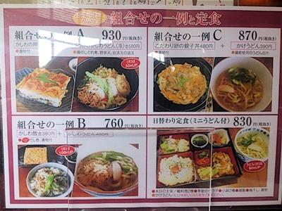 鶏の店かしわ家の組合せの一例と定食