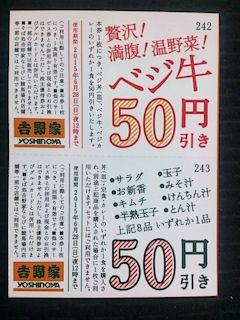 吉野家ベジ丼50円引き券