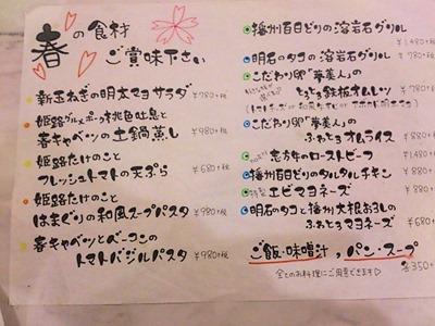播州ダイニング GOTTO (ごっと)春の食材メニュー
