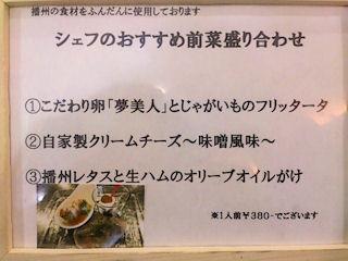 播州ダイニングGOTTOシェフのおすすめ前菜盛り合わせ