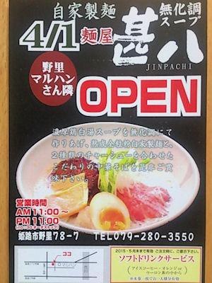 自家製麺 麺屋 甚八 JINPACHI チラシ