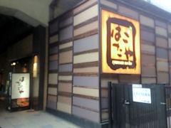 旬鮮の房はたごや/JR明石駅店